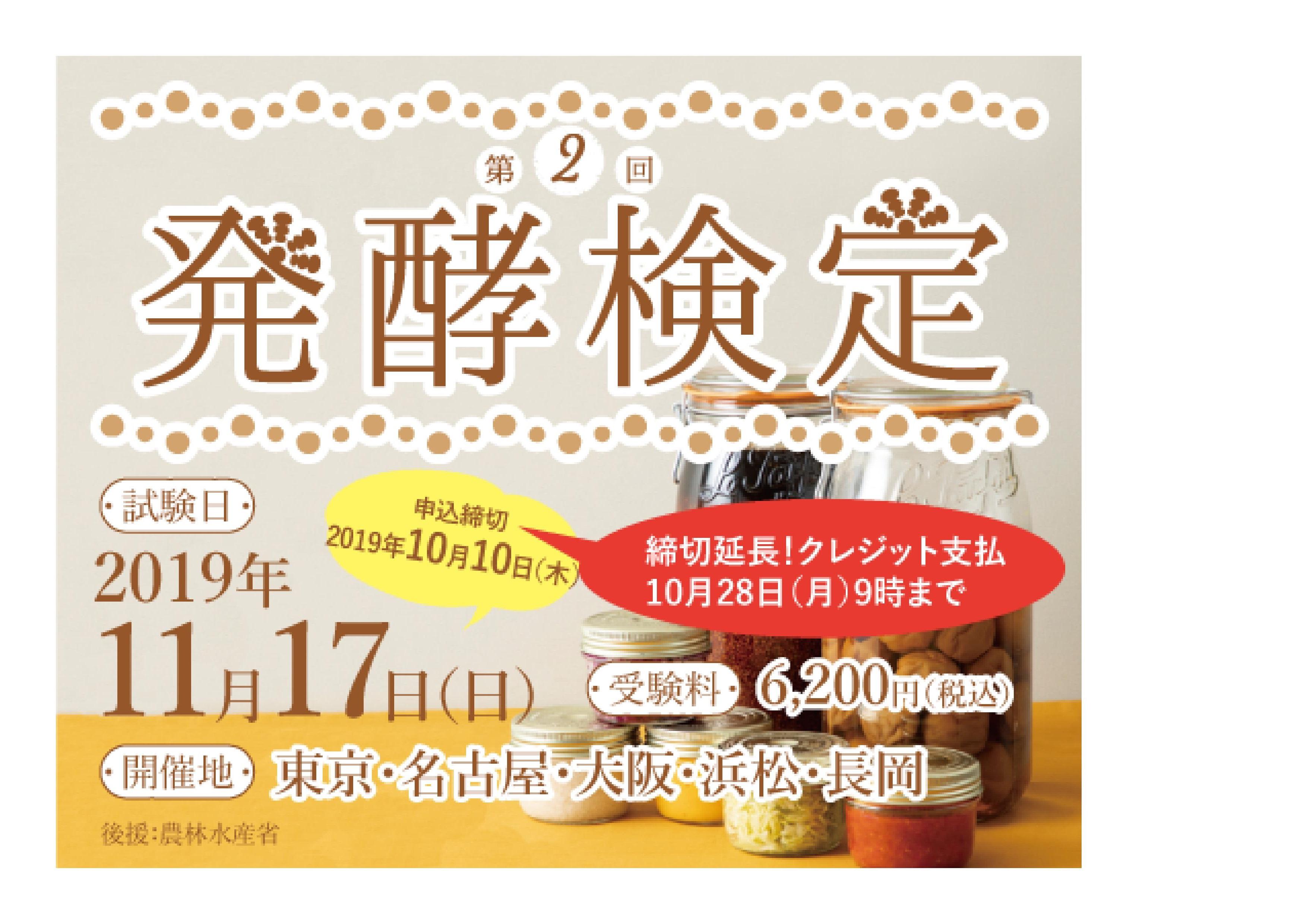 【特別セミナー】 「発酵検定」対策セミナーin東京 ※申し込み期限 11月4日 23:59まで