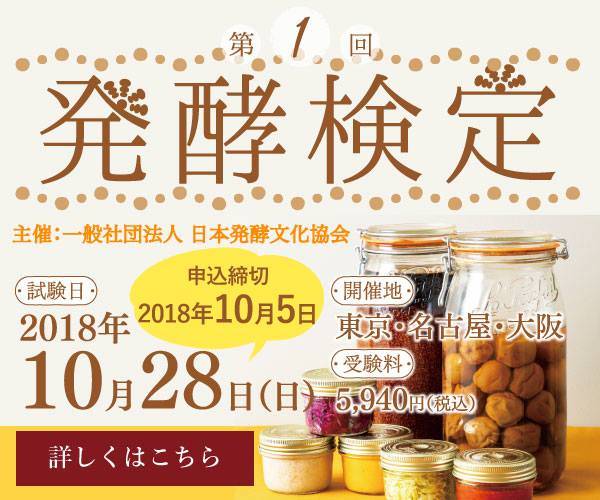 【特別セミナー】 「発酵検定」対策セミナーin名古屋 ※申し込み期限 10月9日 23:59まで