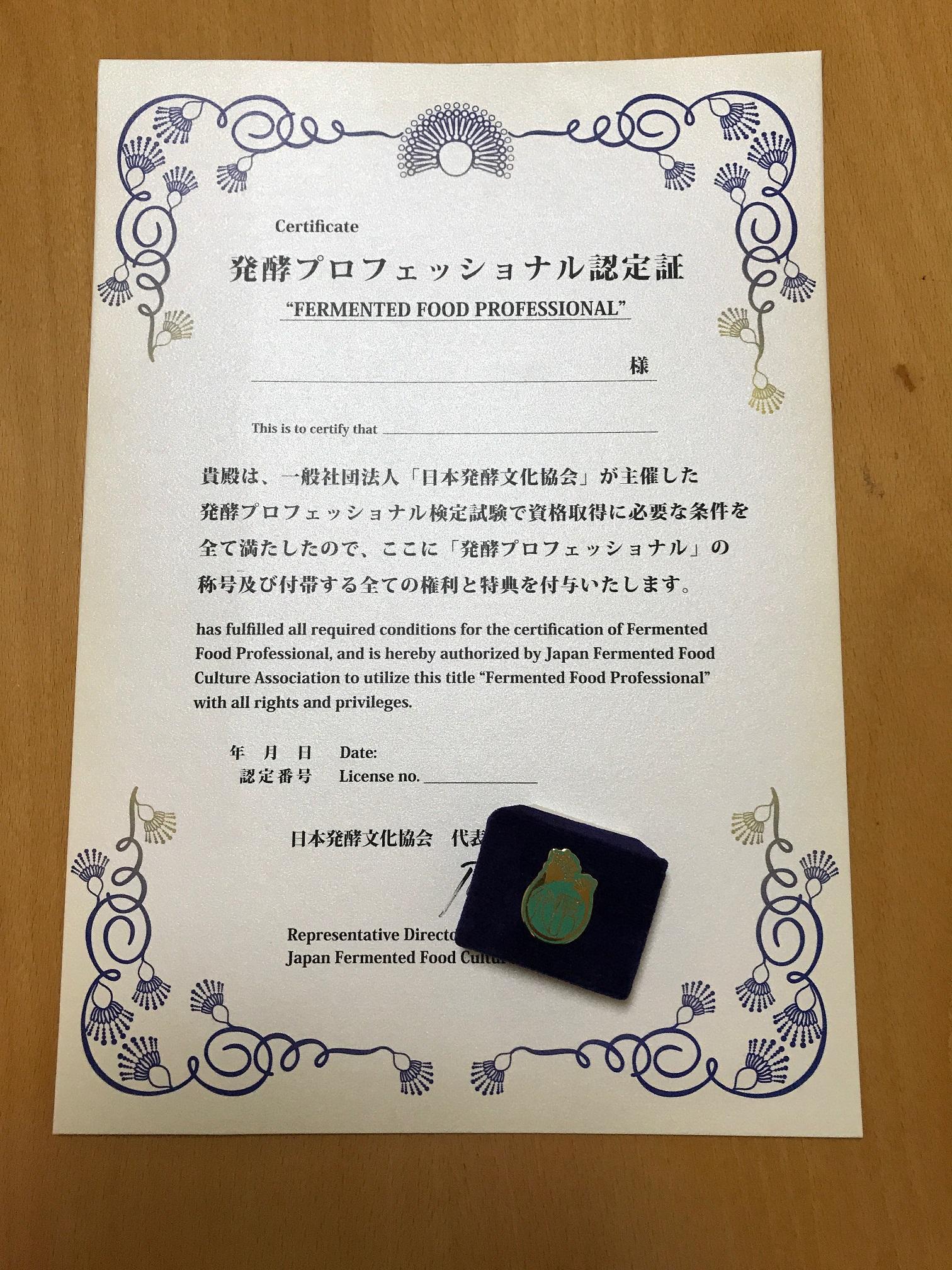 第12期 発酵プロフェッショナル養成講座(東京) ※申し込み期限 5月31日 23:59まで