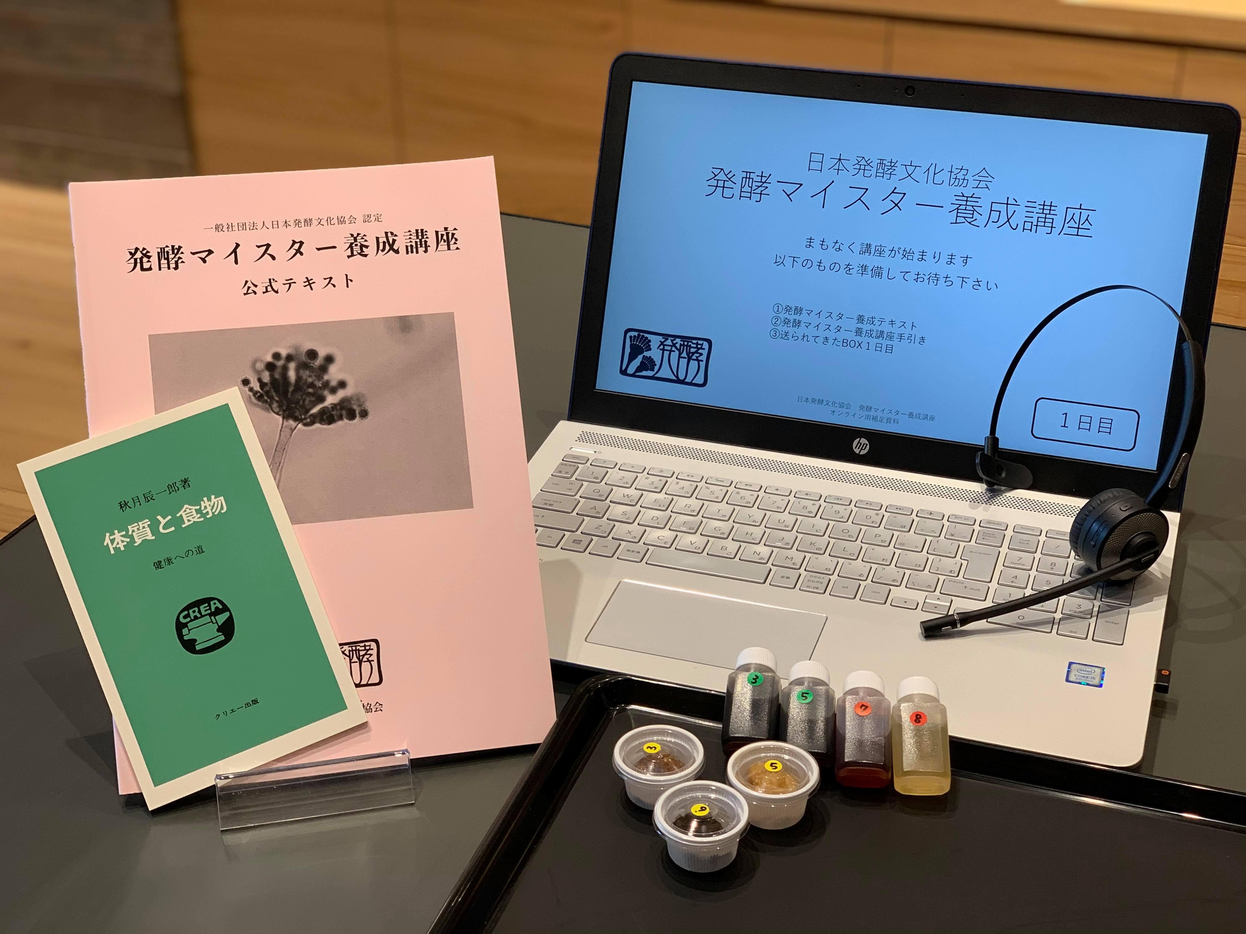 第48期 発酵マイスター養成講座(オンライン)  ※申し込み期限 2022年2月12日 23:59まで