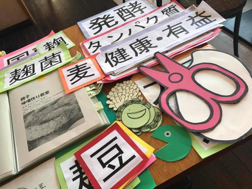 【ワークショップ】 親子で味噌づくり <東京会場> ※申し込み期限 10月29日 23:59まで
