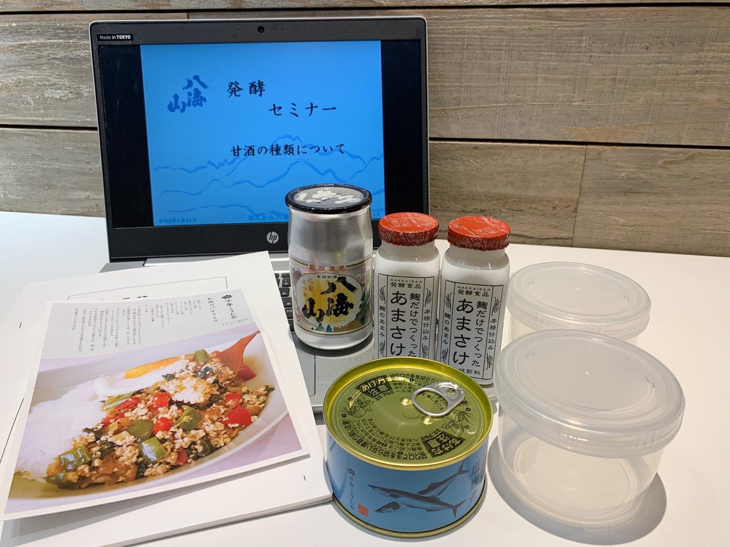 【オンライン企業セミナー】 甘酒調味料づくり~八海山のあまさけ使用~ ※申し込み期限 開催日の7日前まで